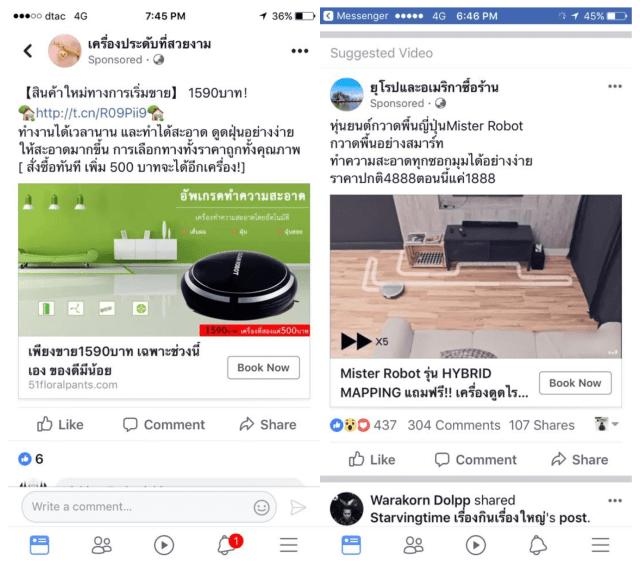 โพสต์จาก Facebook ชื่อ Nuttanicha Chaweethong ที่เตือนเรื่องโฆษณาที่ขายสินค้าปลอม