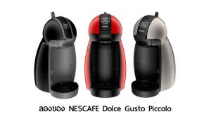 รีวิว NESCAFE Dolce Gusto Piccolo เครื่องชงกาแฟ ไม่แพง แต่ไม่เหมาะกับมือใหม่ 11