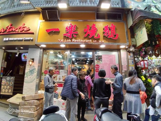 หน้าร้านห่านย่าง Yat Lok เห็นคนรอคิวอยู่พอสมควร