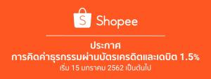 Shopee คิดค่าธรรมเนียมบัตรเครดิตและเดบิตจากร้านค้าแล้ว ผลกระทบจะเป็นยังไง? 2