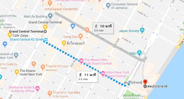 เส้นทางการเดินจาก Grand Central ไปที่สำนักงานใหญ่ องค์การสหประชาชาติ
