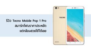 รีวิว Tecno Mobile สมาร์ทโฟนราคาประหยัด แต่กล้องดีทีเดียว 10