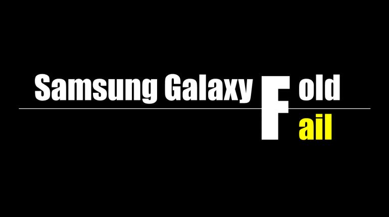 Samsung งานเข้า เมื่อ Galaxy Fold กลายเป็น Galaxy Fail 1