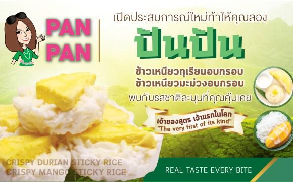 ภาพโฆษณา ปันปัน ข้าวเหนียวมะม่วงอบกรอบ