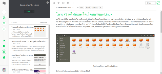 หน้าจอบริการ Evernote ของผมที่ใช้จดบันทึกเกี่ยวกับการใช้ Ubuntu Linux
