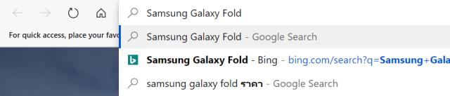 Search bar ที่แสดงผลคำแนะนำในการค้นหา Samsung Galaxy Fold