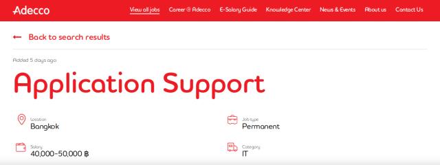 ภาพหน้าจอผลการค้นหาตำแหน่งงาน Application Support ที่แสดงฐานเงินเดือนที่ 40,000 - 50,000 บาท