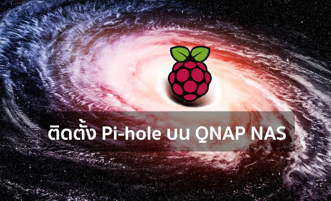 """ภาพของหลุมดำ ที่มีโลโก้ของ Rasberry Pi อยู่ตรงใจกลาง และมีข้อความ """"ติดตั้ง Pi-hole บน QNAP NAS"""""""