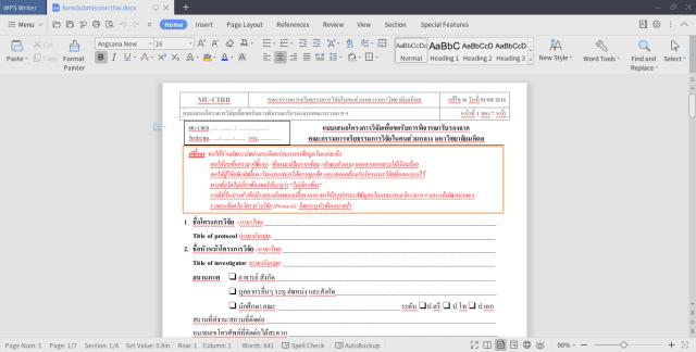 หน้าจอโปรแกรม WPS Office Writer