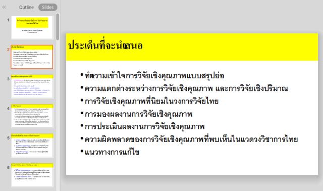 หน้าจอโปรแกรม WPS Office for Linux Presentation ที่แสดงตัวอย่างของปัญหาในการแสดงผลภาษาไทย