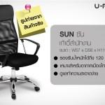 ภาพประกอบบล็อกรีวิวเก้าอี้ U-RO DECOR รุ่น SUN