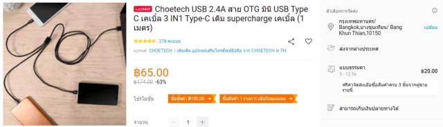หน้าเว็บ Lazada ที่ขายสายชาร์จ Choetech USB 2.4 3-in-1