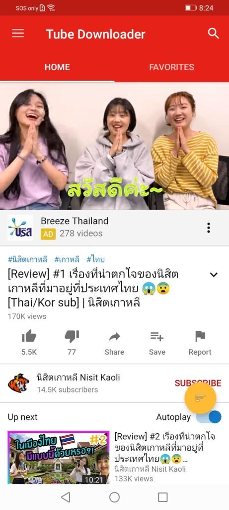 """ภาพหน้าจอแอป Tube Downloader กำลังดูวิดีโอ """"เรื่องที่น่าตกใจของนิสิตเกาหลีที่มาอยู่ที่ประเทศไทย"""" บน YouTube"""
