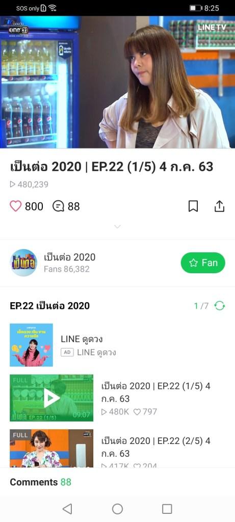 ภาพหน้าจอแอป LINE TV กำลังจะเปิดดูวิดีโอ เป็นต่อ 2020