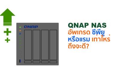 หน้าปกบล็อก QNAP NAS อัพเกรด ซีพียู หรือแรม เท่าไหร่ถึงจะดี?
