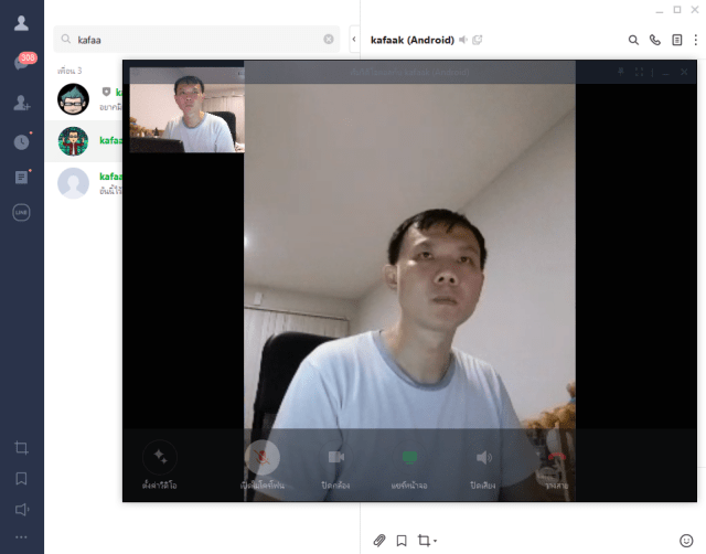 หน้าจอโปรแกรม LINE ขณะกำลังทำ Video Call
