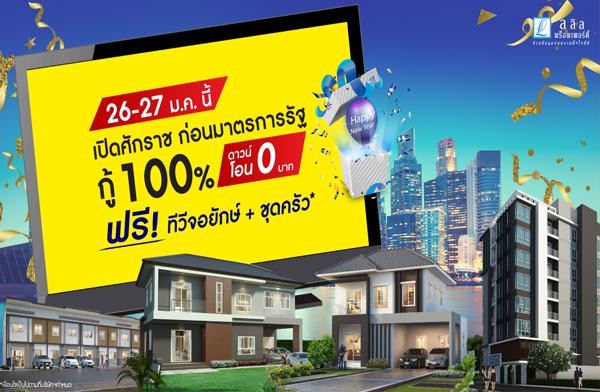 โฆษณาบ้านโครงการของลลิล กู้ 100% ดาวน์โอน 0 บาท ฟรีทีวีจอยักษ์ + ชุดครัว