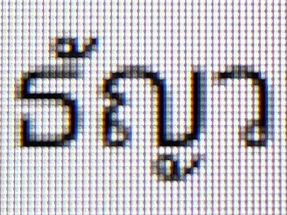 """ภาพระยะใกล้มากๆ ของหน้าจอ Huawei MatePad T10 แสดงให้เห็นตัวอักษร """"ธัญว"""" ที่ไม่คมชัด เพราะหน้าจอมีความละเอียดไม่สูงมาก"""