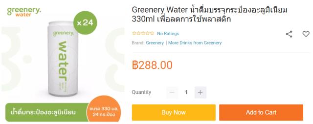 ราคาขายของ greenery water บน Lazada คือกระป๋องละ 12 บาท