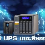 """ภาพของ QNAP NAS และ UPS ที่มีแบ็กกราวด์เป็นท้องฟ้าและสายฟ้าผ่า มีข้อความคำว่า """"ใช้ UPS เถอะพี่น้อง"""""""