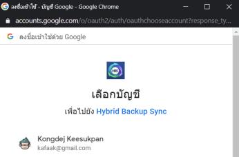 หน้าจอลงชื่อเข้าใช้ Google account