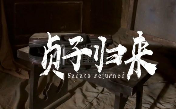 Sadako returned