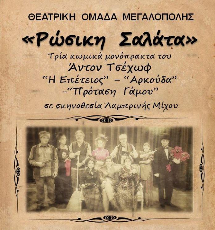 theatriki-omada-megalopolis-tsexwf2