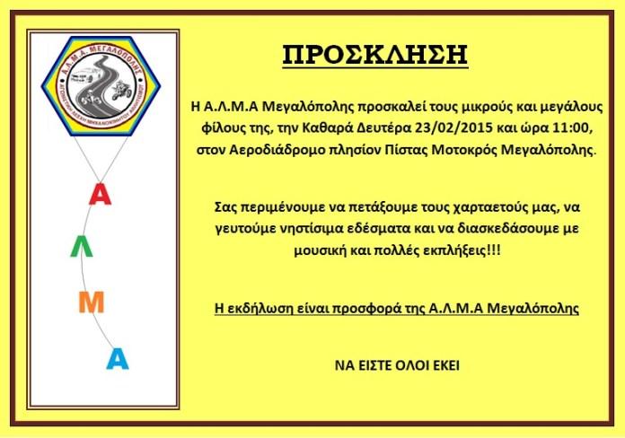 alma-apokries2015