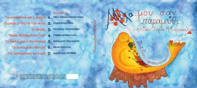 paramythi2