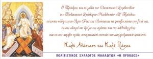 mallwta-eyxes