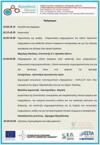 imerida-megalopoli2