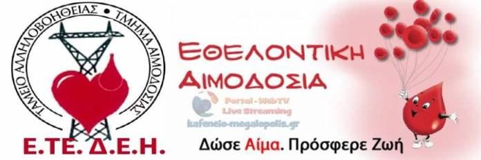 Διήμερο εθελοντικής αιμοδοσίας στην Μεγαλόπολη από το Ταμείο Αλληλοβοήθειας της Ε.ΤΕ/ΔΕΗ στις 17 και 18 Σεπτεμβρίου