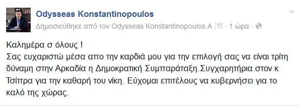 odysseas-facebook