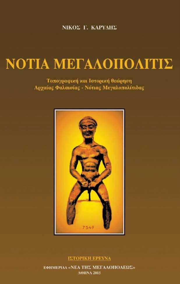 notia-megalopolis-small