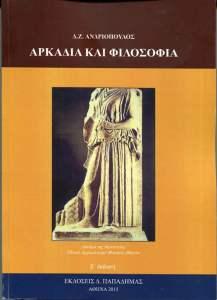 exof.Arkadia