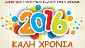 zoni-eyxes (2)