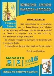 mallwta-apokries2016 (2)