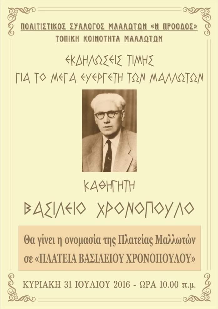 mallota-xronopoylos (1)