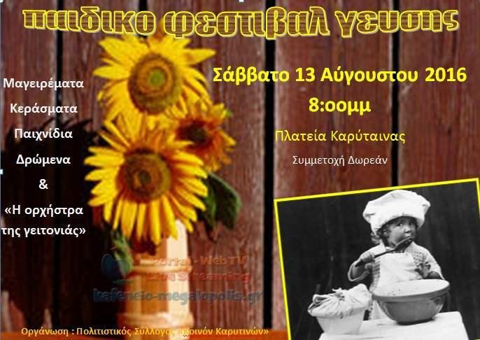 karytaina-festival-geysis