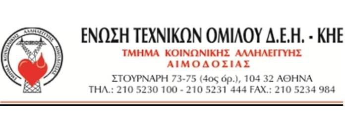 Ευχαριστήριο μήνυμα για την εθελοντική αιμοδοσία στην ΔΕΗ Μεγαλόπολης