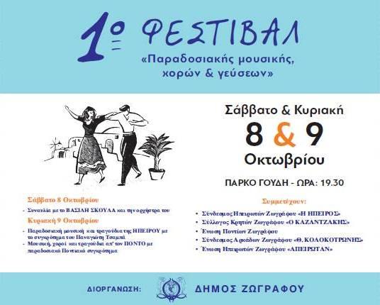 arkades-zografoy-1