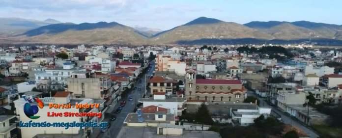 Μεγαλόπολη – Video Spot Ιανουάριος 2017
