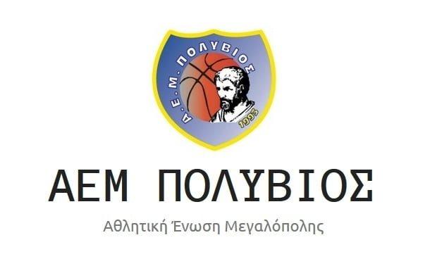 ΑΕΜ Πολύβιος: Αναβολή προπονήσεων για συμμετοχή στον ποδοσφαιρικό αγώνα για τον Πέτρο Αθανασιάδη