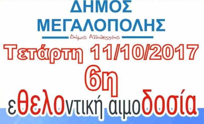 6η εθελοντική αιμοδοσία στην Μεγαλόπολη την Τετάρτη 11 Οκτωβρίου