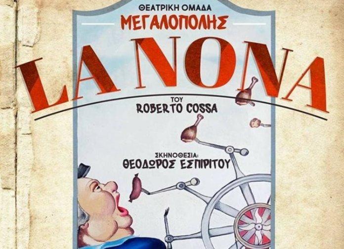 Θεατρική Ομάδα Μεγαλόπολης: Η παράσταση: «La Nona» το Σάββατο 24 Φλεβάρη στην Καλαμάτα