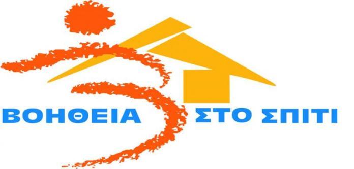 Κινητοποιήσεις των εργαζομένων στο Πρόγραμμα Βοήθεια στο σπίτι