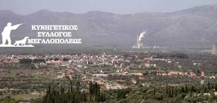 Ο Κυνηγετικός Σύλλογος Μεγαλόπολης αναζητά έκταση για δημιουργία σκοπευτηρίου