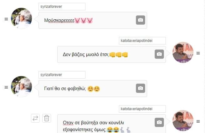 Τα SMS της επεισοδιακής κατάθεσης στεφάνων στην Τρίπολη