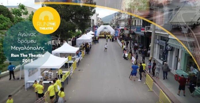 RunTheTheatre 2018 – Το επίσημο βίντεο