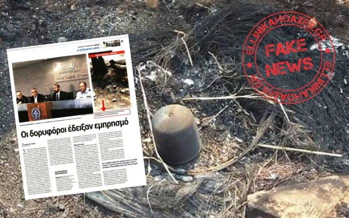 Fake News η φωτογραφία με τον εμπρηστικό μηχανισμό της εφημερίδας ΕΘΝΟΣ